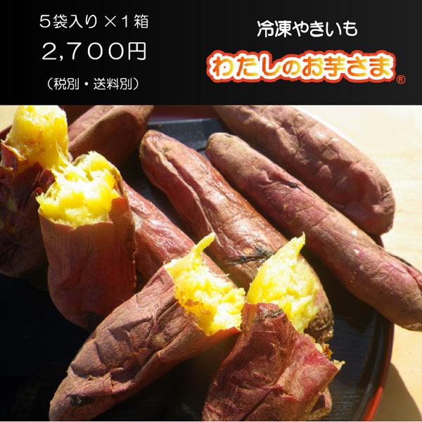 画像1: 冷凍焼き芋「わたしのお芋さま」500g×5袋入り 1箱