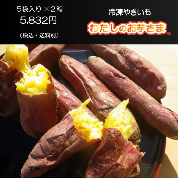 画像1: 〈製法リニューアル〉冷凍焼き芋「わたしのお芋さま」500g×5袋入り 2箱セット